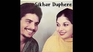 Amar Singh Chamkila | Sikhar Duphere | Audio Remix | Old Punjabi Tunes
