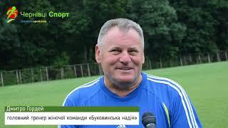 Дмитро Гордей, головний тренер жіночої команди «Буковинська надія»