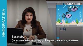 видео Знакомство со Scratch
