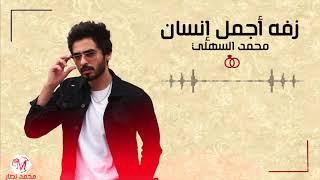 محمد السهلي - زفه اجمل انسان (حصرياً ) 2018