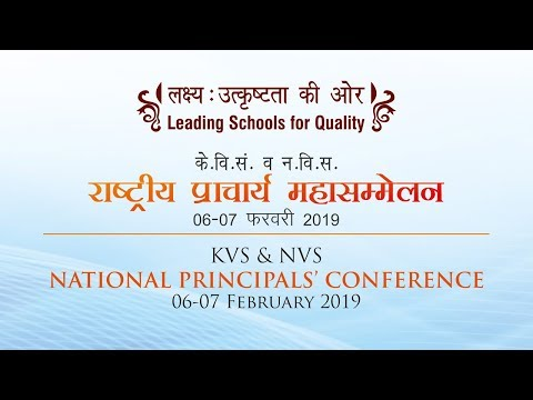 KVS & NVS NATIONAL PRINCIPALS' CONFERENCE