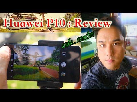 รีวิว Huawei P10 : มาเต็ม...กวาดเรียบ