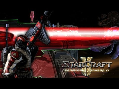#6 ЧЬЯ ПУШКА КРУЧЕ? / Угон / Starcraft 2 Репликант Эпизод VI