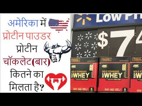 Cost Of WHEY PROTEIN, PROTEIN BAR In America | Indian Vlogger