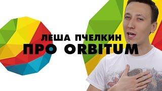 Лёша Пчёлкин про Orbitum