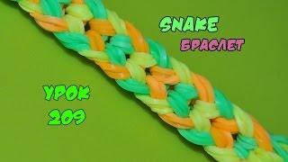 ❤Браслет из резинок. Snake. Как сплести из резиночек браслетик  Rainbow Loom №209❤
