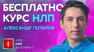 НЛП за 10 минут. Александр Потапов. #01 Пресуппозиции, основы, техники, психология - тренинг онлайн