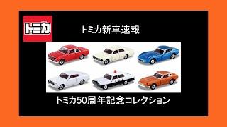 【速報】2019年12月 トミカ50周年記念コレクション 新車速報 【解析玩具】 [阿娘威TV]