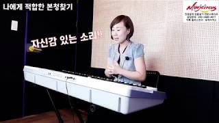 [음악임용실기] 자신에게 맞는 본청찾기 (뮤직서커스 민요 송금희 쌤)