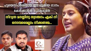Neerunna Manassinu | Heart Touching Hit Malayalam Christian Song | Elizabeth Raju  | God Loves You