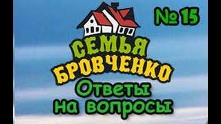 Семья Бровченко. Ответ на вопрос №15. Тема наших видео и регулярность их выхода. (03.16г)