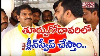 People Support Always With Us |Varapula Raja | East Godavari | Mahaa News