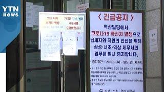 삼성화재 보험설계사 확진...강남구 역삼빌딩 폐쇄 / YTN