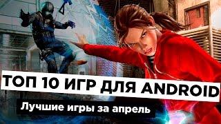 ТОП 10 ИГР ДЛЯ ANDROID