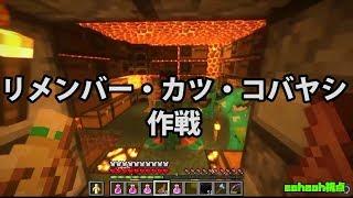【MSSPまとめ】日刊マイクラ#490 リメンバー・カツ・コバヤシ作戦