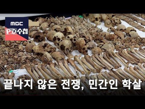민간인 학살, 끝나지 않은 전쟁 [FULL] -The massacre of civilians-18/05/08-MBC PD수첩 1154회