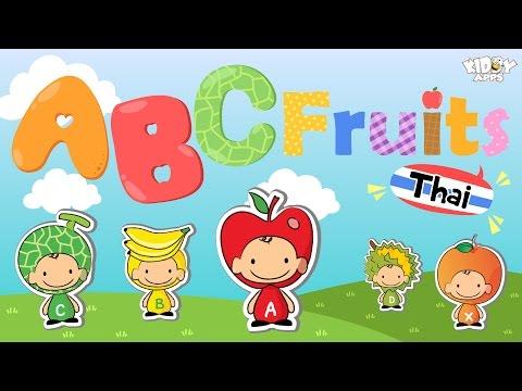 เรียนรู้ คำศัพท์ อังกฤษ-ไทย ชุดผลไม้ ABC Fruits Flashcard English-Thai