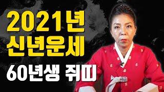 ◆ 2021년 60년생쥐띠운세 ◆ 1960년생쥐띠운세 62세 신년운세 용한점집