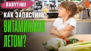 Как запастись витаминами впрок? 🧡 BabyTime №4