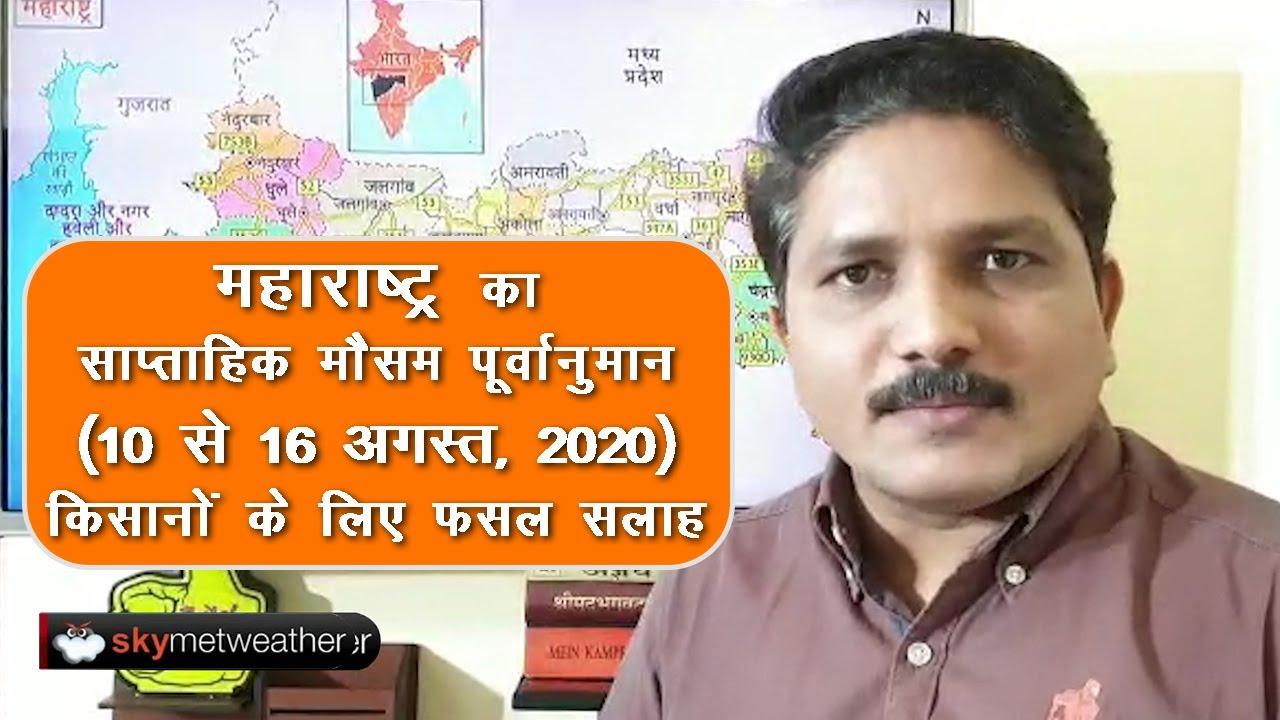 महाराष्ट्र का साप्ताहिक मौसम पूर्वानुमान (10 से 16 अगस्त, 2020), और फसल सलाह | Skymet Weather