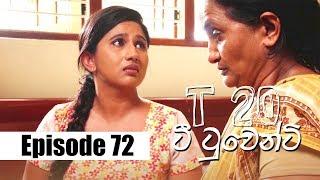 T20 - ටී ටුවෙන්ටි | Episode 72 | 19 - 03 - 2020 | Siyatha TV Thumbnail