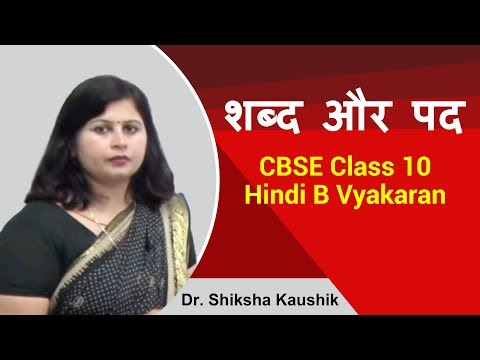 Shabd aur Padd शब्द और पद for CBSE 10B by Dr. Shiksha Kaushik