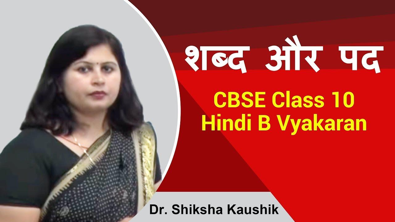 Shabd aur Padd शब्द और पद for CBSE 10B by Dr  Shiksha Kaushik
