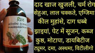 Mahamanjisthadi kwath benefits in hindi - Videourl de