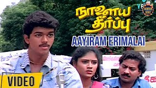 Aayiram Erimalai Hd video song download [1992 ] | Naalaiya Theerppu | Vijay, Keerthana