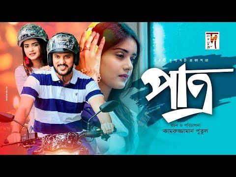 Bangla Natok | Patro |  | Irfan Sajjad | Tanjin Tisha | New Bangla Natok 2019