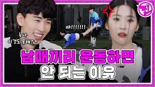 Why it's not a good idea to work out with your siblings [Sunmi's RReal World Ep. 3] - RReal Workout