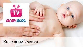 Кишечные колики(Кишечные колики — одна из актуальнейших проблем в первые месяцы жизни малыша. Кишечными коликами называют..., 2014-07-25T07:24:32.000Z)