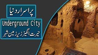 Cappadocia Turkey - History of Underground City - Purisrar Dunya Urdu Informations