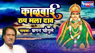 काळूबाई रुप मला दाव   Kalubai Roop Malaa Dhav   Kalubaichi Gani   Chhagan Chougule
