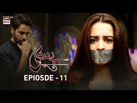 Baydardi Episode 11 - 4th June 2018 - ARY Digital Drama