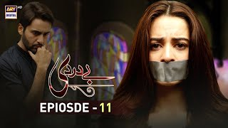 Baydardi Episode 11 - 4th June 2018 - ARY Digital Drama
