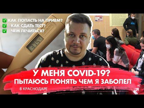 Подхватил вирус. Испытал на себе как лечат в Краснодаре с период пандемии. Сдал тест на Ковид-19