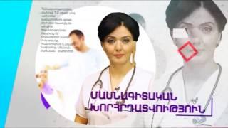 Առողջարան 17 02 2017