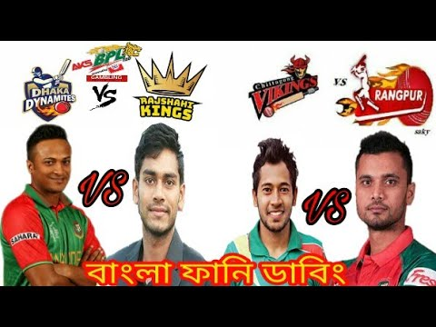 Dhaka Dynamites vs Rajshahi Kings || Rangpur Riders vs Chittagong Vikings || BPL Bangla Dubbing