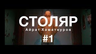 Столяр/Айрат Хаматнуров #1