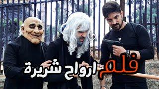 فلم مدينة الأشـباح // حلقة ( 42 ) ارواح شـريرة
