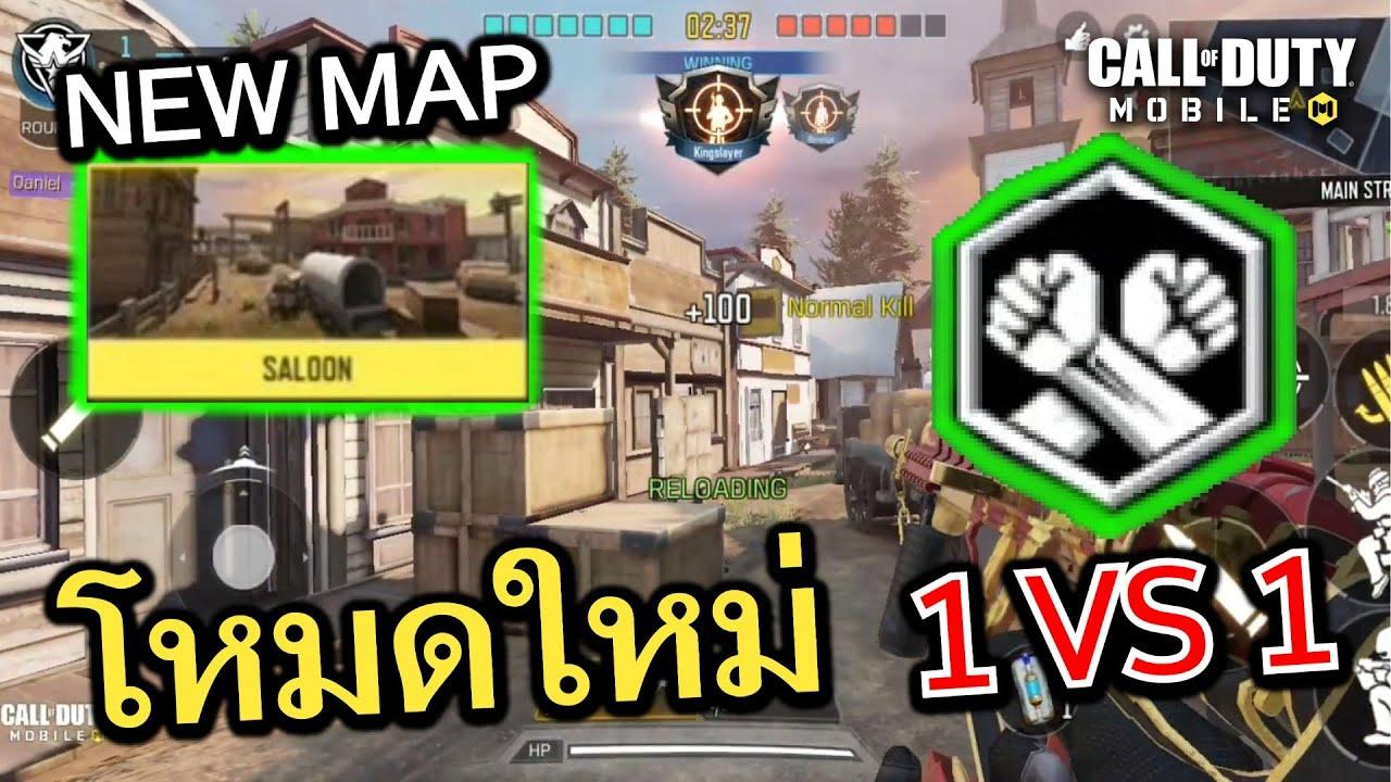 Call of Duty Mobile : EP.197 โหมดใหม่ 1 VS 1 เอาใจสายไผว้ !! ( รีวิวด่านใหม่ Saloon ) {CODM ไทย}