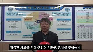 고흥산업과학고 최종렬 교장선생님, 학생, 교사, 교직원 닥터헬기 소생캠페인 참여