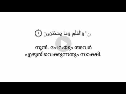 68} ن ۚوَالْقَلَمِ وَمَا يَسْطُرُونَ Quran Malayalam Translation