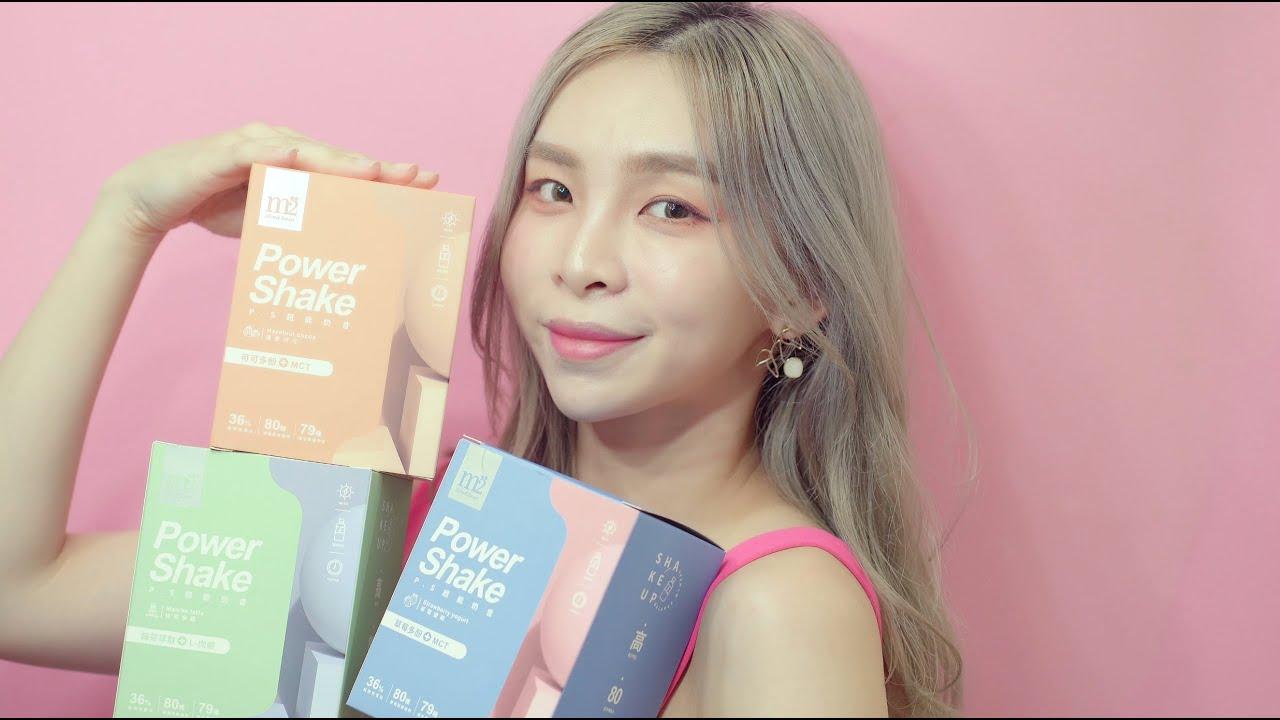 韓國練習生最愛 #M2輕次方超能奶昔