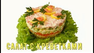 Салат с креветками/Salad with shrimp