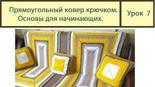 Вязание ковриков крючком. ПРЯМОУГОЛЬНЫЙ коврик основы вязки. Сrochet carpet. Урок 7