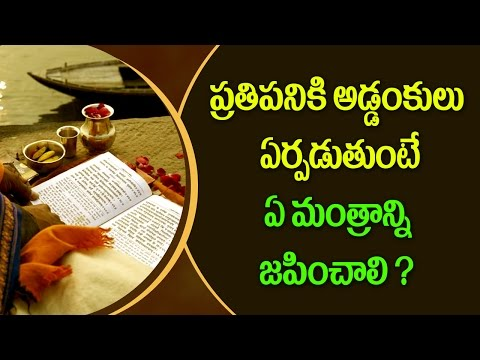 Mantras For Success And Obstacle Removal | DHARMASANDEHALU IN TELUGU | DHARMASANDEHALU IN TELUGU