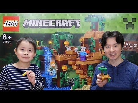 ミニ寸劇あり!2016新シリーズ3 レゴ マインクラフト ジャングルのツリーハウス LEGO MINECRAFT The Jungle Tree House 21125