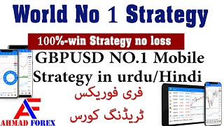 3$ Daily profit strategy on Mobile, Best GBPUSD trading secret strategy Urdu/Hindi By Ahmad Forex